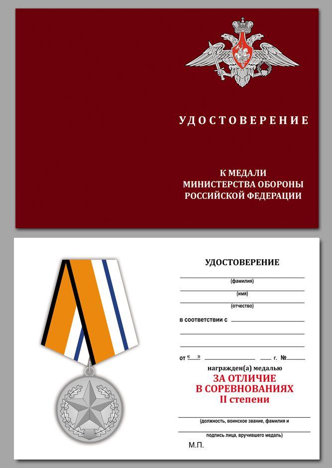 Удостоверение к медали За отличие в соревнованиях (2 место)