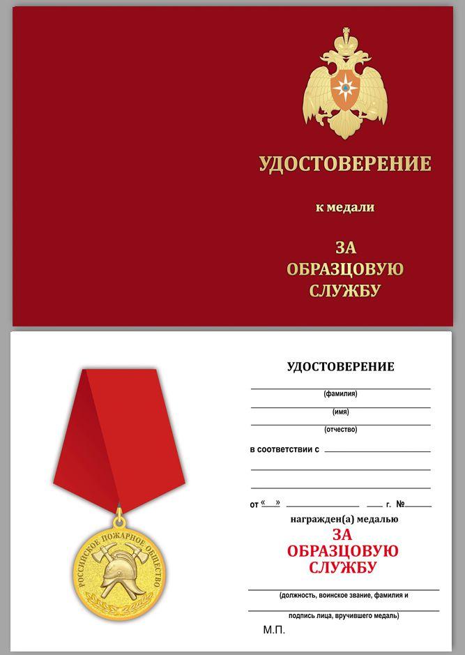 Удостоверение к медали «За образцовую службу»