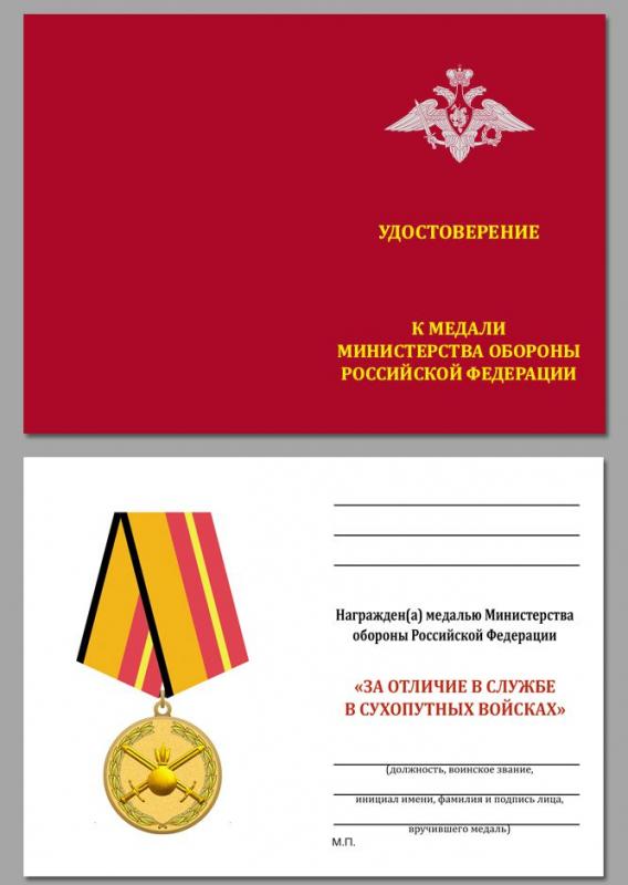 """Чистый бланк удостоверения к медали """"За отличие в службе в Сухопутных войсках"""""""