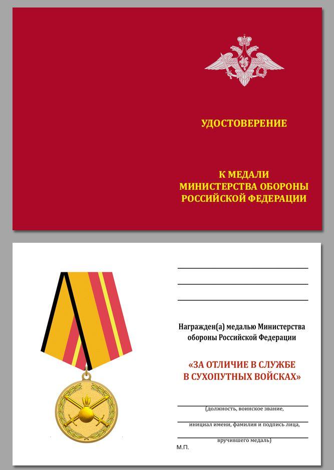 """Удостоверение к медали """"За отличие в службе в Сухопутных войсках"""""""