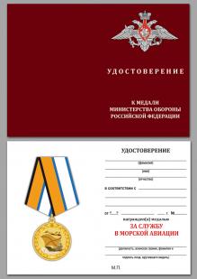 """Удостоверение к медали """"За службу в морской авиации"""" МО РФ"""