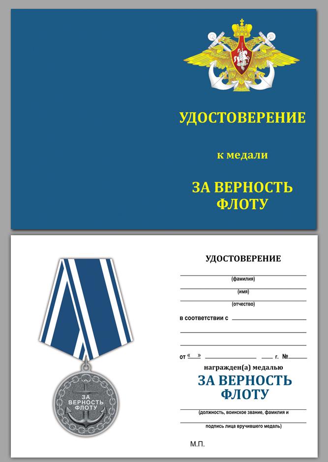 """Удостоверение к медали """"За верность флоту"""""""