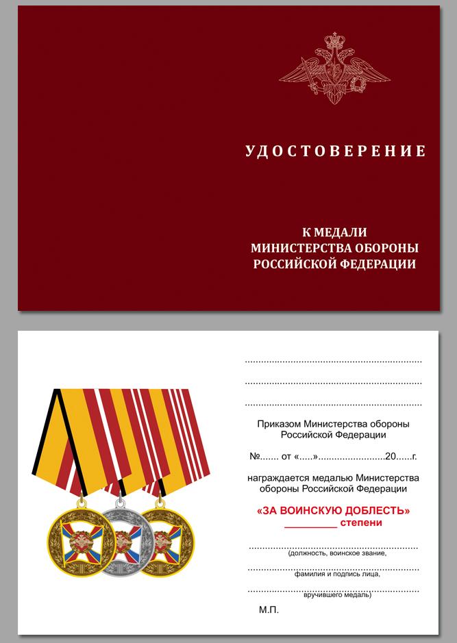 Удостоверение к медали «За воинскую доблесть» 1 степени МО РФ