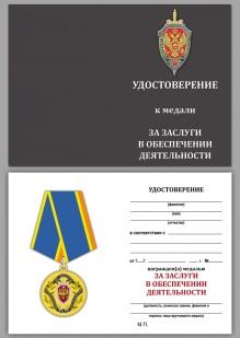 """Удостоверение к медали """"За заслуги в обеспечении деятельности"""""""
