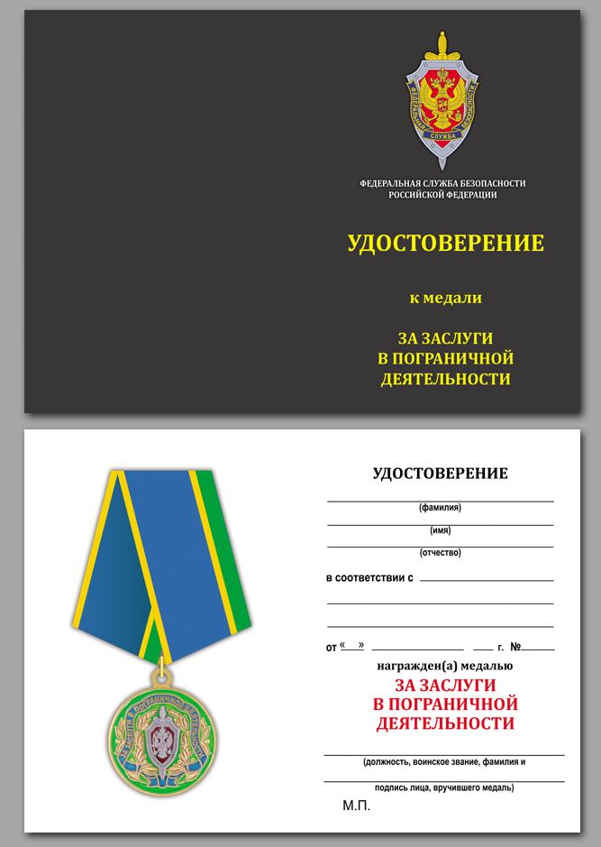 Удостоверение к медали «За заслуги в пограничной деятельности»