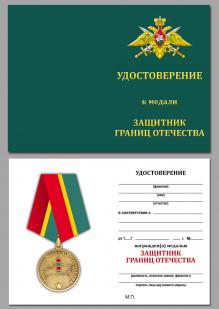 Удостоверение к медали «Защитник границ Отечества»