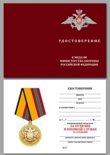 """Удостоверение к медали МО РФ """"За отличие в военной службе"""" II степени"""