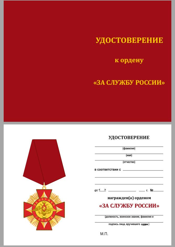 Удостоверение к ордену За службу России