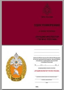 Удостоверение к знаку Лучший инспектор ГПН МЧС России