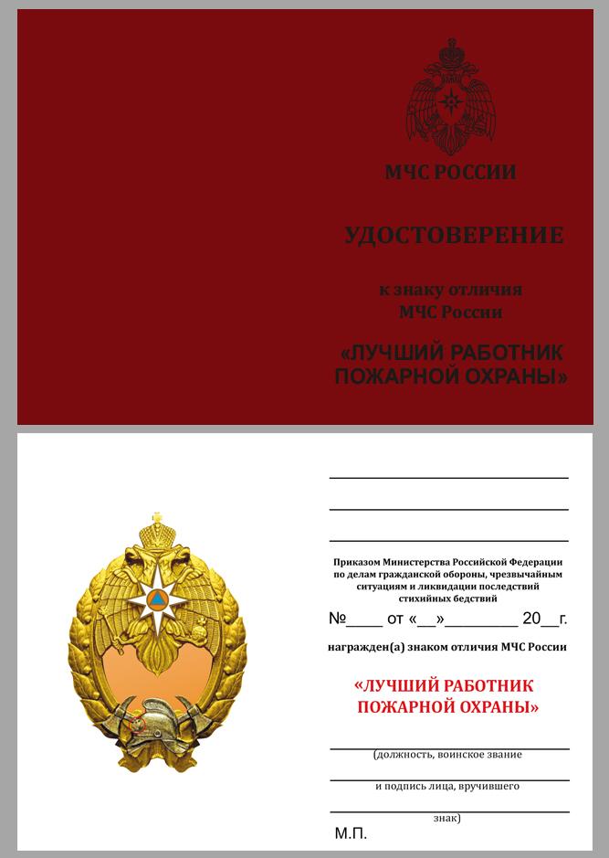 Удостоверение к знаку Лучший работник пожарной охраны