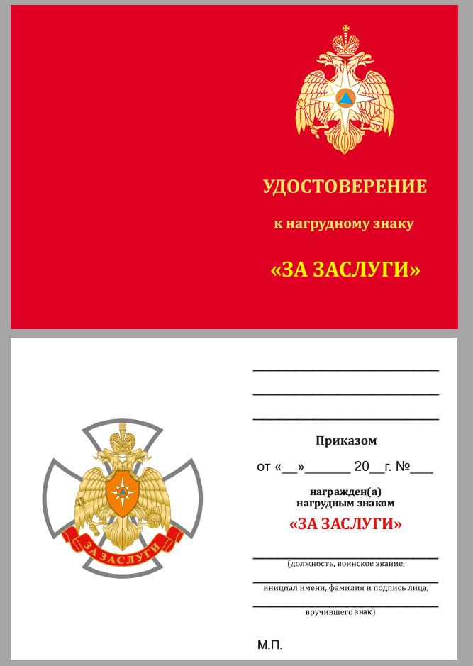Удостоверение к знаку МЧС За заслуги