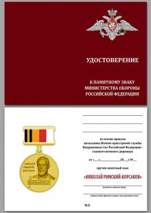 "Удостоверение к знаку ""Николай Римский-Корсаков"""