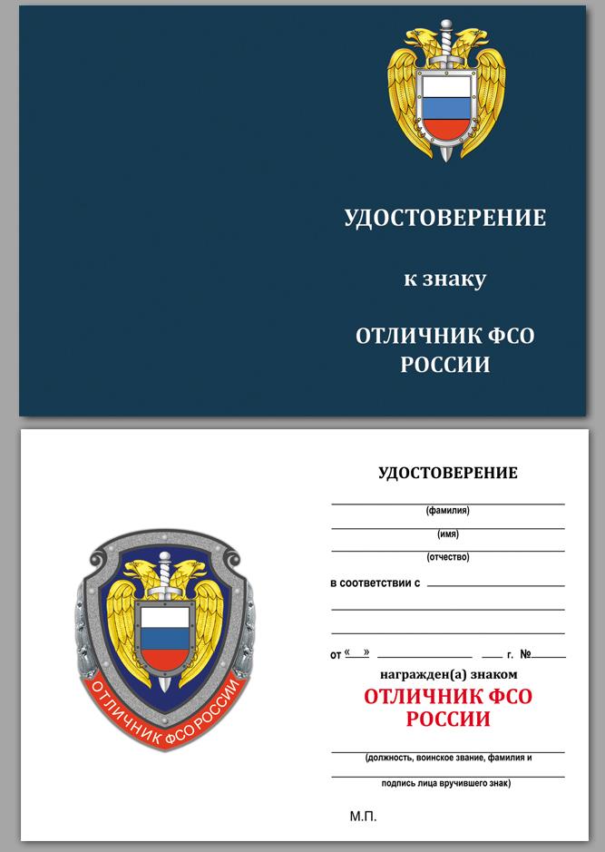 """Удостоверение к знаку """"Отличник ФСО"""""""