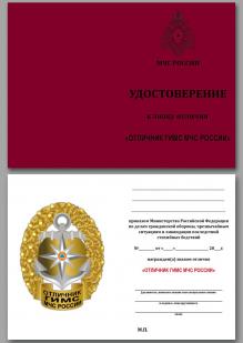 Удостоверение к знаку Отличник ГИМН МЧС