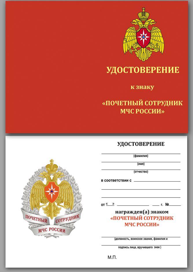 Удостоверение к знаку Почетный сотрудник МЧС России