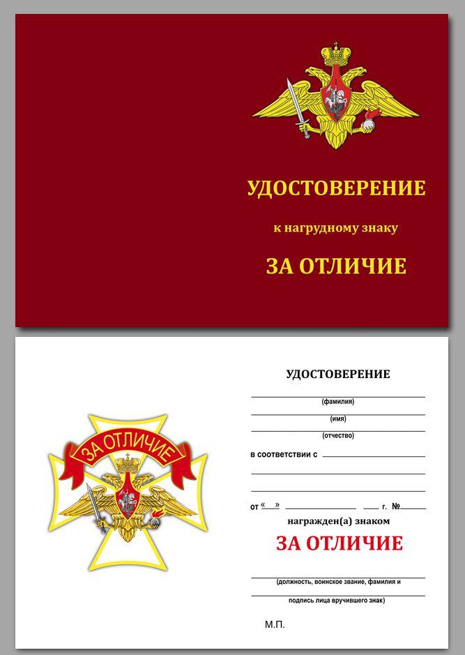 """Удостоверение к знаку Сухопутных войск """"За отличие"""""""
