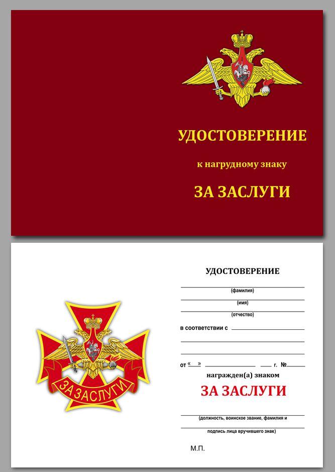 Удостоверение к Знаку Сухопутных войск РФ «За заслуги»
