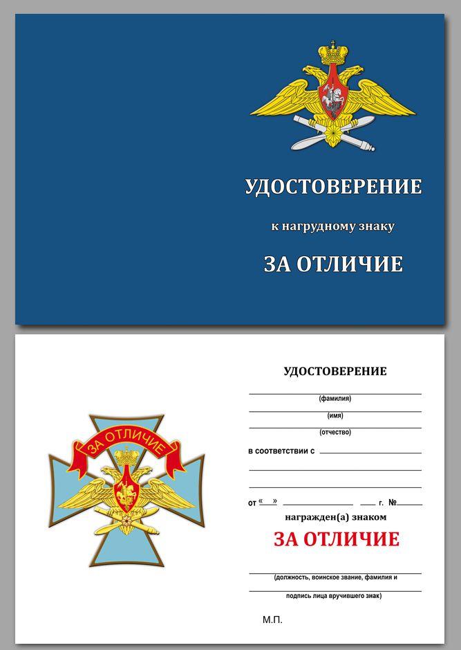 """Удостоверение к знаку ВКС """"За отличие"""""""