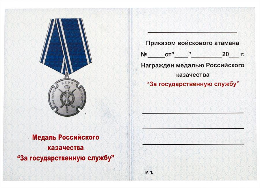 """Удостоверение Казачью медаль """"За государственную службу"""""""