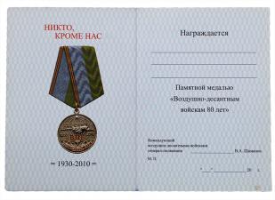 """Удостоверение к медали """"80 лет ВДВ"""""""