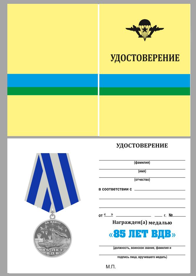 """Удостоверение Медали """"85 лет ВДВ"""" с удостоверением"""