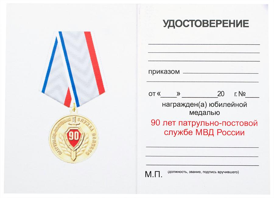 """Купить медаль """"90 лет ППС. Патрульно-постовая служба России"""""""