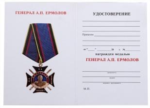 """Удостоверение к медали Ермолова """"За службу на Кавказе"""""""