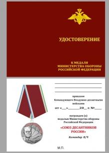 """Удостоверение к медали """"Маргелов Союз десантников России"""""""