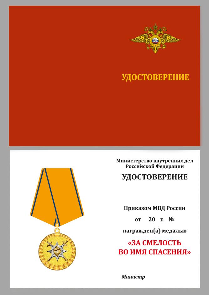 """Удостоверение на медаль """"За смелость во имя спасения"""" МВД России"""