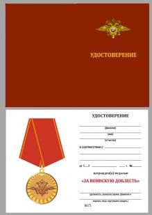 Удостоверение на медаль «За воинскую доблесть» (МВД)