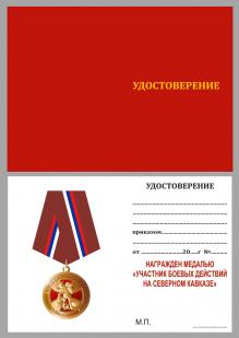 """Удостоверение к медали """"Участник боевых действий на Северном Кавказе"""""""
