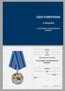 """Удостоверение к медали """"Участнику гуманитарного конвоя"""""""
