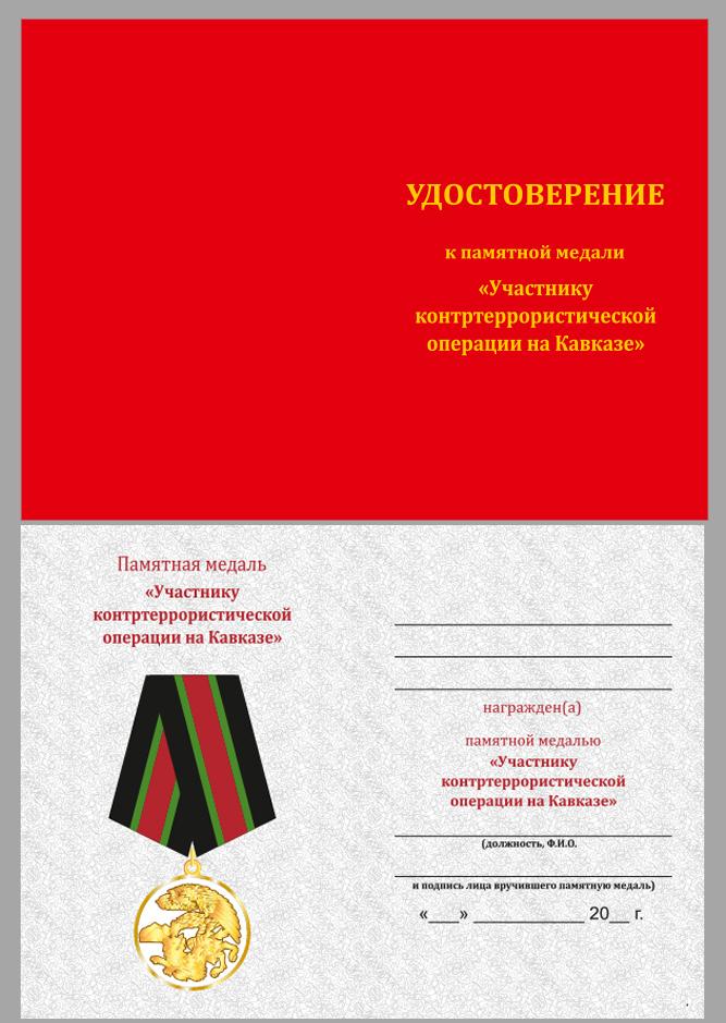 """Удостоверение к медали """"Участнику контртеррористической операции"""""""