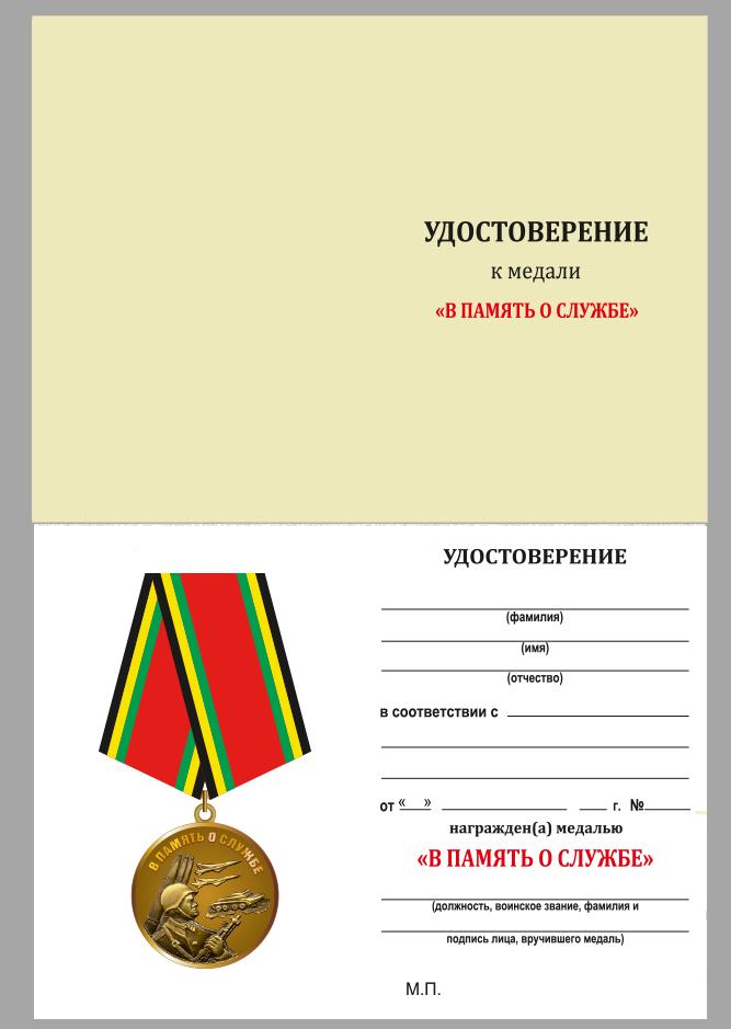 Удостоверение к Медали «В память о службе»