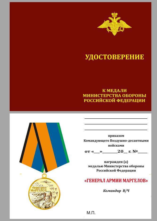 """Удостоверение к медали ВДВ """"Маргелов В.Ф."""""""