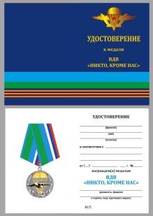 """Удостоверение к медали ВДВ """"Никто, кроме нас"""""""