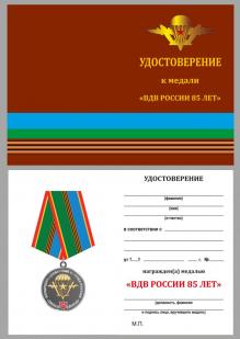 """Удостоверение к медали """"ВДВ России 85 лет"""""""