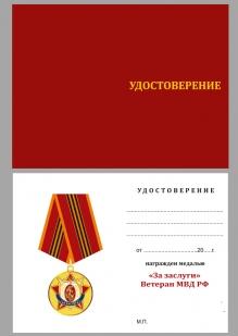 Удостоверение на медаль Ветеран МВД РФ «За заслуги»