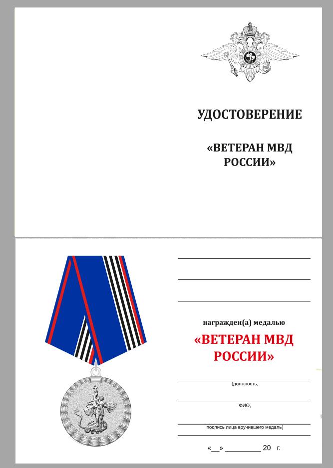 """Удостоверение на медаль """"Ветеран МВД России"""""""