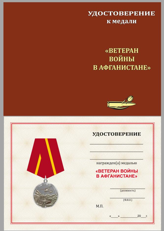 """Удостоверение к медали """"Ветерану Афганистана"""""""