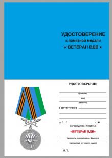 Удостоверение к Медали Ветерану ВДВ, с мечами