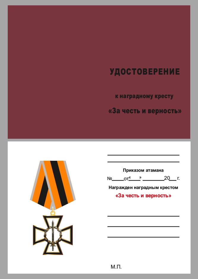 """Удостоверение для медали """"За честь и верность"""""""