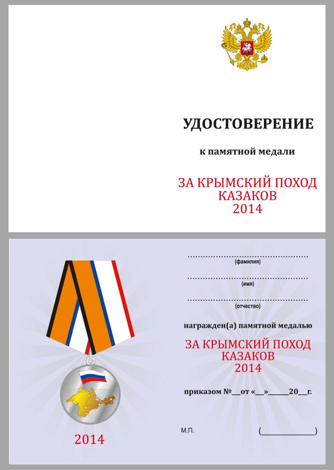 Удостоверение к Медали «За Крымский поход казаков 2014»