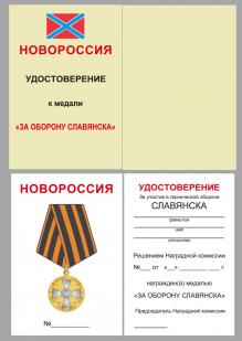 """Удостоверение к медали """"За оборону Славянска"""""""