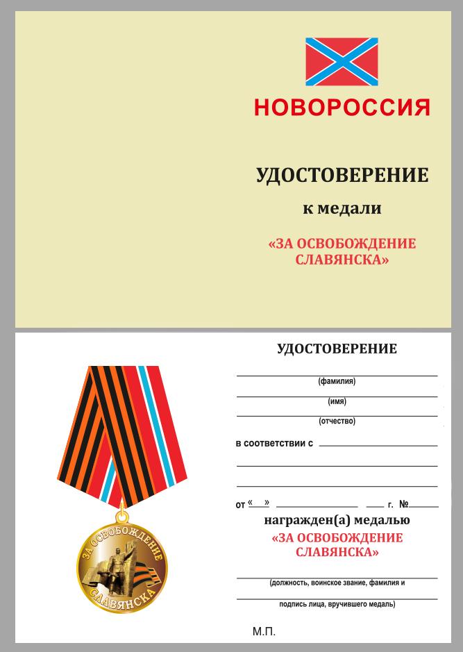 """Удостоверение к медали """"За освобождение Славянска"""""""