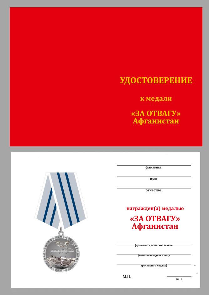 Удостоверение на медаль «За отвагу» Афганистан