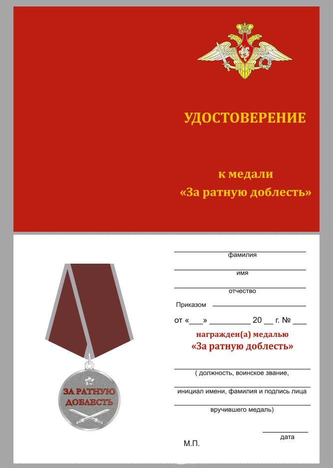 """Удостоверение к Медали """"За ратную доблесть"""""""