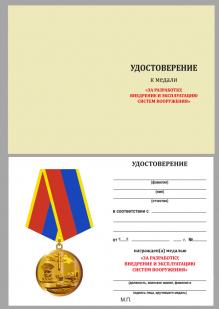 Удостоверение к медали «За разработку, внедрение и эксплуатацию систем вооружения»