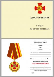 Удостоверение к Медали За службу в спецназе