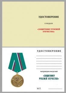 Удостоверение к  медали Защитнику рубежей Отечества